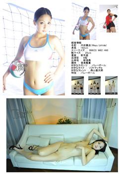 《东京热 180cm长身美女